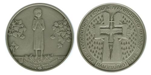 5 гривен 2007 Украина — Голодомор — геноцид украинского народа