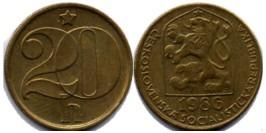 20 геллеров 1986 Чехословакии