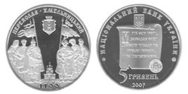 5 гривен 2007 Украина — 1100 лет г. Переяслав-Хмельницкий
