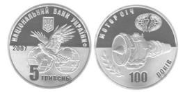 5 гривен 2007 Украина — 100 лет предприятию Мотор Сич
