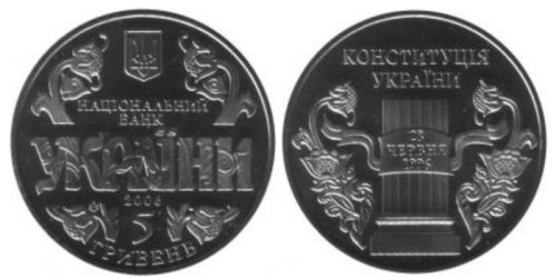 5 гривен 2006 Украина — 10 лет Конституции Украины