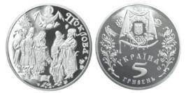 5 гривен 2005 Украина — Покрова