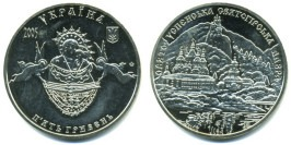 5 гривен 2005 Украина — Свято-Успенская Святогорская лавра