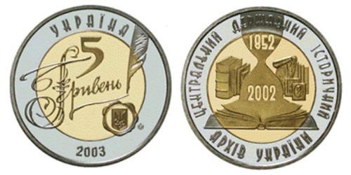 5 гривен 2003 Украина — 150 лет Центральному государственному историческому архиву Украины