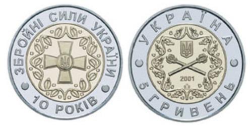 5 гривен 2001 Украина — 10-летие Вооруженных Сил Украины