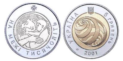 5 гривен 2001 Украина — На рубеже тысячелетий