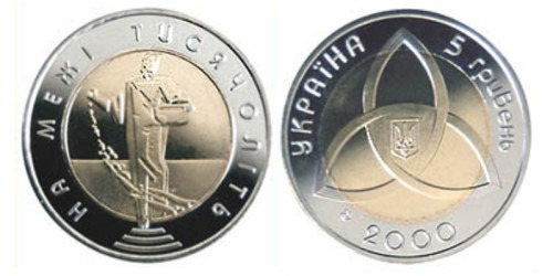 5 гривен 2000 Украина — На рубеже тысячелетий