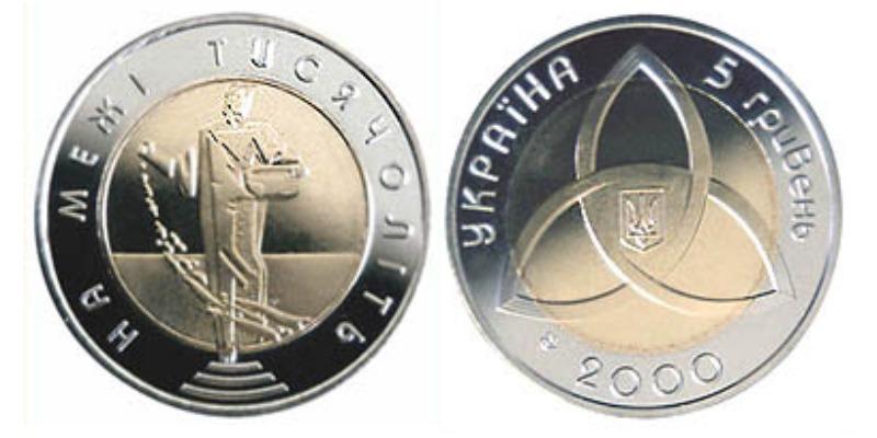 Монета 2 гривны 2001 добро детям цена новые сторублевки фото