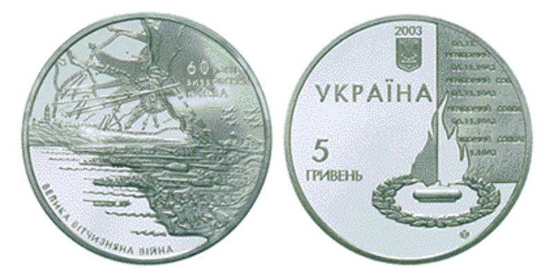 5 гривен монета 2003 года цена скупка редких монет россии