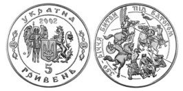 5 гривен 2002 Украина — 350-летие битвы под Батогом