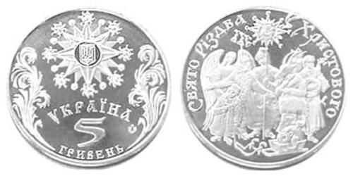 5 гривен 2002 Украина — Праздник Рождества Христова
