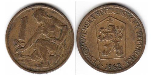 1 крона 1962 Чехословакии