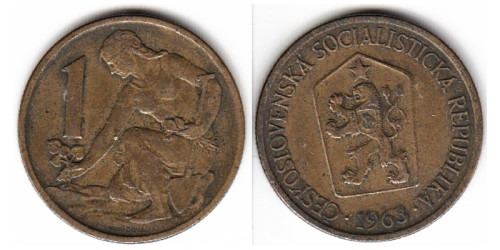 1 крона 1963 Чехословакии
