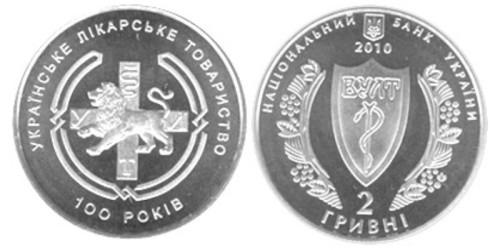2 гривны 2010 Украина — Украинское врачебное общество