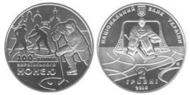 2 гривны 2010 Украина — 100-летие украинского хоккея с шайбой