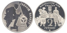 2 гривны 2006 Украина — Георгий Нарбут
