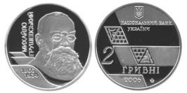 2 гривны 2006 Украина — Михаил Грушевский