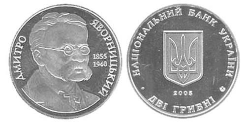 2 гривны 2005 Украина — Дмитрий Яворницкий