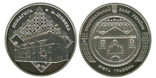 5 гривен 2012 Украина — Синагога в Жовкве