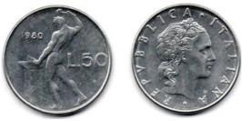 50 лир 1980 Италия