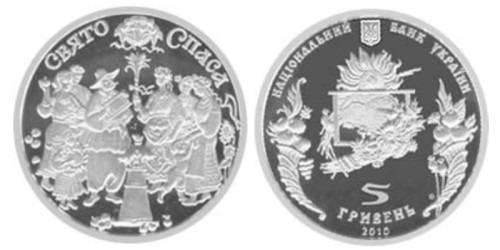 5 гривен 2010 Украина — Праздник Спаса
