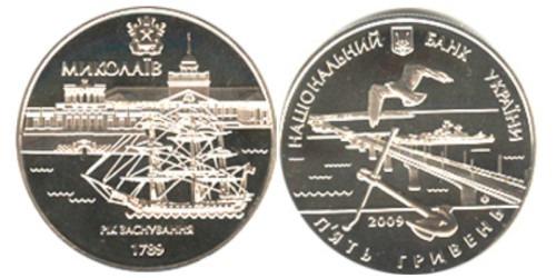 5 гривен 2009 Украина — 220 лет городу Николаеву