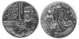 5 гривен 2009 Украина — Международный год астрономии