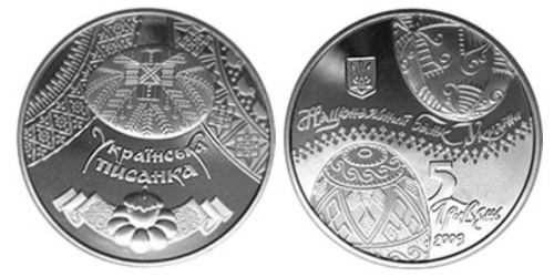 5 гривен 2009 Украина — Украинская писанка