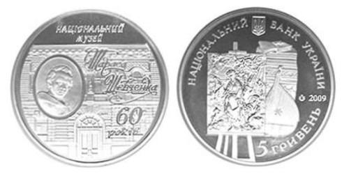 5 гривен 2009 Украина — 60 лет Национальному музею Т.Г.Шевченко