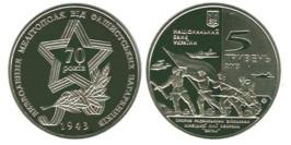 5 гривен 2013 Украина — Прорыв советскими войсками линии обороны `Вотан` и освобождение Мелитополя