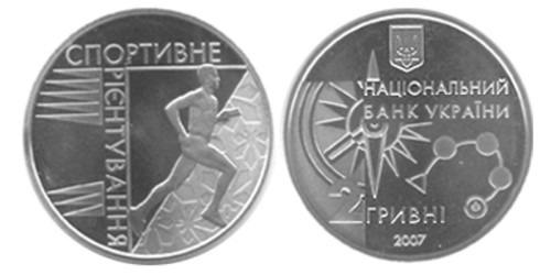 2 гривны 2007 Украина — Спортивное ориентирование