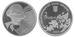2 гривны 2007 Украина — Елена Телига