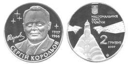 2 гривны 2007 Украина — Сергей Королев
