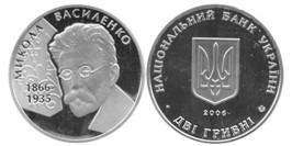 2 гривны 2006 Украина — Николай Василенко