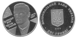 2 гривны 2006 Украина — Владимир Чеховский