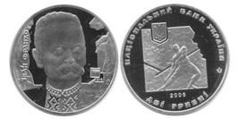 2 гривны 2006 Украина — Иван Франко