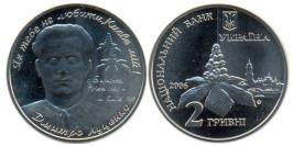 2 гривны 2006 Украина — Дмитрий Луценко
