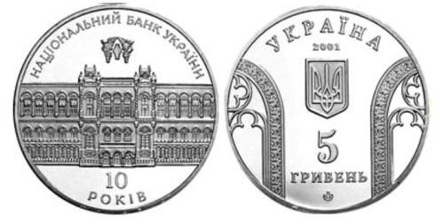 5 гривен 2001 Украина — 10-летие Национального банка Украины