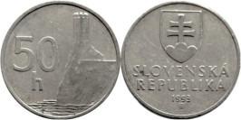 50 геллеров 1993 Словакия