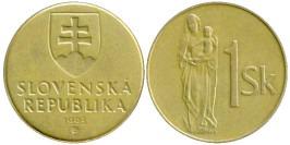 1 крона 1993 Словакия