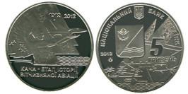 5 гривен 2012 Украина — Кача — этап истории отечественной авиации