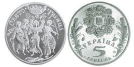 5 гривен 2004 Украина — Праздник Троицы