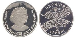 2 гривны 2005 Украина — 300 лет Давиду Гурамишвили