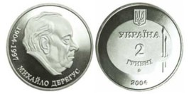 2 гривны 2004 Украина — Михаил Дерегус
