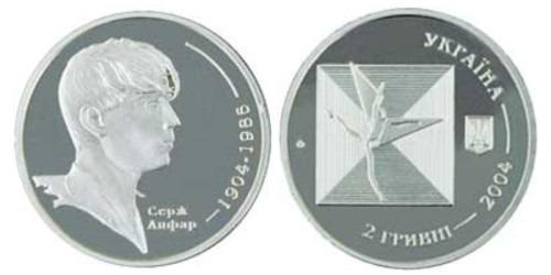2 гривны 2004 Украина — Серж Лифарь