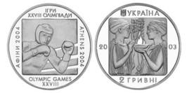 2 гривны 2003 Украина — Бокс