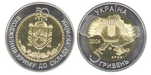 5 гривен 2004 Украина — 50 лет вхождения Крыма в состав Украины