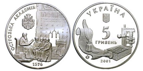 5 гривен 2001 Украина — Острожская академия
