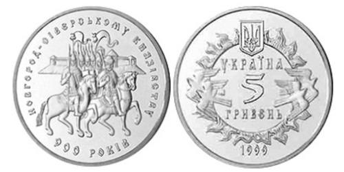 5 гривен 1999 Украина — 900 лет Новгород-Северскому княжеству