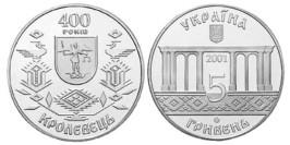 5 гривен 2001 Украина — 400 лет Кролевцу